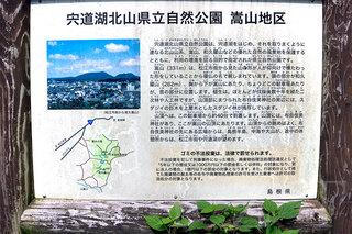 宍道湖北山県立自然公園.jpg