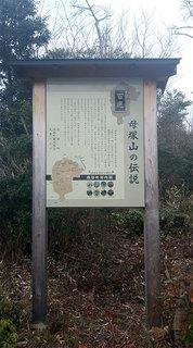 母塚山看板.jpg